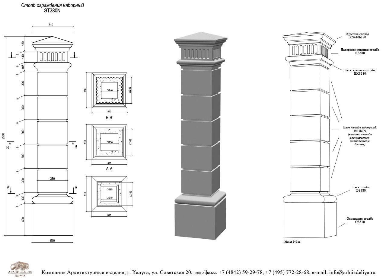 формы для столбов размеры